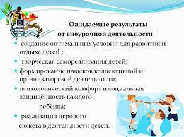 Внеурочная деятельность классы com Отчет о внеурочной деятельности учащихся начальной школы на 2015 2016 учебный год