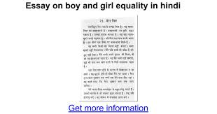 essay on boy and girl equality in hindi google docs
