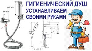 Как установить <b>гигиенический</b> душ своими руками - YouTube