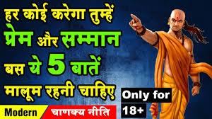 हर सतर एव परष क य 5 चणकय नत जरर पत हन चहए Chanakya Neeti About Love Marriage