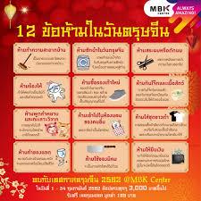 MBK Center - วันนี้มาดู 12 ข้อห้ามในวันตรุษจีนกันครับ...