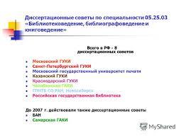 Презентация на тему Аспирантам соискателям учёных степеней  19 Диссертационные советы