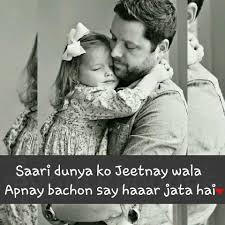Fathers day poetry in urdu 2021. Oh Dad Love Respect All For You Dad Love Quotes Daughter Love Quotes Dad Quotes