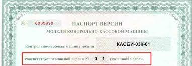 Новое Заявление о регистрации контрольно кассовой техники ККТ в ИФНС