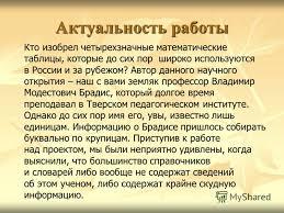 Презентация на тему Министерство образования и науки Российской  3 Актуальность