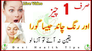 rang chand ki tarah gora face beauty tips rang gora karne ki tips in urdu hindi daily stan videos