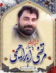 Image result for شهیدان مدافع امنیت مصطفی رضایی و مرتضی ابراهیمی