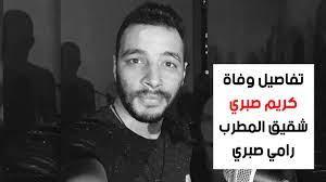 تفاصيل وفاة كريم صبري شقيق المطرب رامي صبري - YouTube