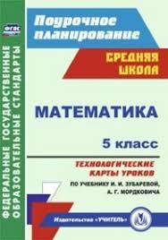 Математика класс Технологические карты уроков по учебнику И И  Математика 5 класс Технологические карты уроков по учебнику И И Зубаревой