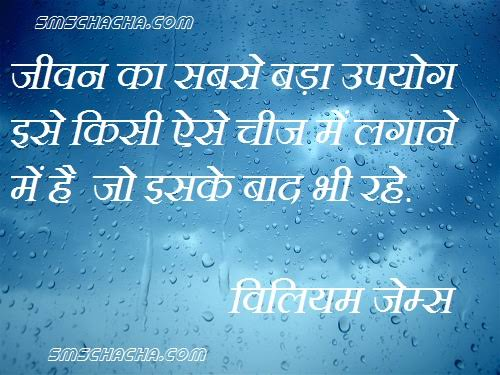 quotes on life lessons mistakes in hindi