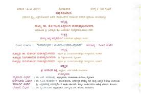 wedding invitation card format in kannada ~ yaseen for Wedding Invitation Kannada wedding invitation wording wedding invitation templates in kannada wedding invitation kannada wording