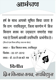 Open House Invitation Wording Shop Opening Sms In Hindi Luxmovepro