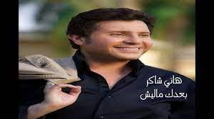 هاني شاكر بعدك ماليش | Hany Shaker Baadak Malesh - YouTube