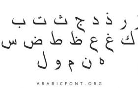 Arabic fonts for photoshop, arabic fonts for illustrator, arabic fonts for free for design.whatever you searching about related to arabic fonts is available here to download. Arabic Fonts Download Free Arabic Fonts Letters