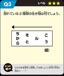 クイズ ノック 問題