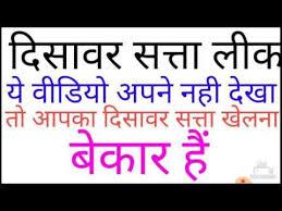 Satta King Forum 1126874 Satta King Delhi Satta Today Gali