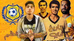 تاريخ النادي الاسماعيلي برازيل الكرة المصرية