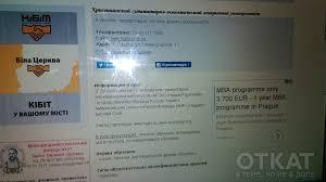 Где в Одессе можно получить диплом РФ ФОТО   і ідеологією країни агрессора утверждают в политсиле При этом отмечается что как городская так и государственная власть бездействует