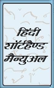 Steno Chart Download Hindi Shorthand Book Pdf For Stenographer Exam