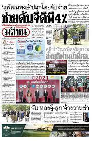 หน้า 1 หนังสือพิมพ์มติชน ฉบับวันศุกร์ที่ 26 มีนาคม พ.ศ. 2564