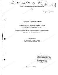 Диссертация на тему Уголовно правовая охрана несовершеннолетних  Диссертация и автореферат на тему Уголовно правовая охрана несовершеннолетних научная