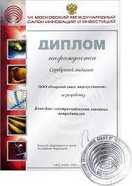 Диплом и серебряная медаль vii Московского Международного салона  070000