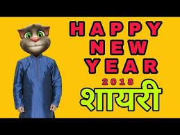 happy new year wishes 2018//new year shayari// Talking Tom Hindi ...
