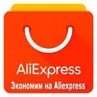 Экономим на Aliexpress | ВКонтакте