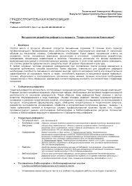 Градостроительная Композиция Семинар Методология Реферат ion mincu bucuresti 2005 2