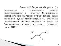 Презентация к дипломной работе по химии на тему ИССЛЕДОВАНИЕ  2 амино 1 1 3 трициано 1 пропен