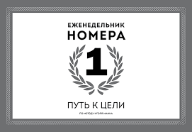 Игорь Манн <b>Еженедельник Номера 1</b>