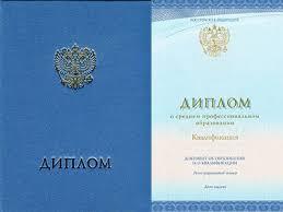 Купить диплом техникума в Иркутске срочно образец диплома техникума
