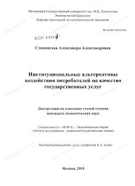 Диссертация на тему Институциональные альтернативы воздействия  Диссертация и автореферат на тему Институциональные альтернативы воздействия потребителей на качество государственных услуг