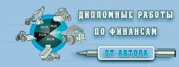 Заказать дипломную работу по финансам в Новосибирске  Заказать дипломную работу по финансам в Новосибирске