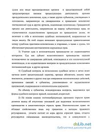 суда в исполнительном производстве Участие суда в исполнительном производстве