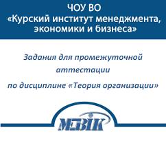 МЭБИК Теория организации Билеты ТМ ⋆ Курсовые работы на  МЭБИК Теория организации Билеты ТМ 009 92 1