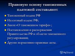 Презентация на тему Курсовая работа на тему Таможенные  4 Правовую
