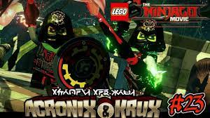 THE LEGO NINJAGO MOVIE VIDEOGAME Gameplay 100% #023 Deutsch 🐉 Acronix &  Krux