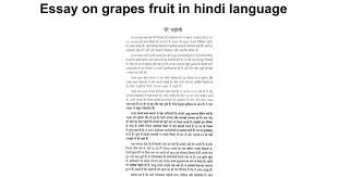 essay on grapes fruit in hindi language google docs