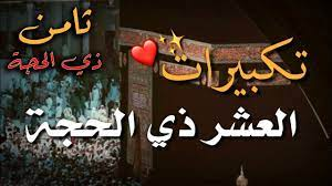 Takbeer 8th Dhul Hijja 💖تكبيرات العشر من ذي الحجة بصوت جميل حجازي 💖 اليوم  الثامن - YouTube