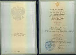 Сметчик ТЛТ рф Дипломы и свидетельства Диплом Инженер ПГС Офтина К В