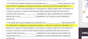 Содержание брачного договора Практикующий юрист Евгений Волков Вот например на одном из сайтиков посмотрел какую бредятину порой выкладывают в качестве условий брачного договора