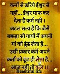Pin By Gurpreet Singh On Anmol Vichar Karma Quotes Good Morning