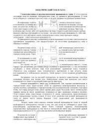 Электрический ток в различных средах реферат по физике скачать  Электрический ток в газах реферат по физике скачать бесплатно напряжение разряды