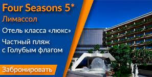 Отели Кипра: отзывы от агенства <b>Ди Эм</b> Си ...