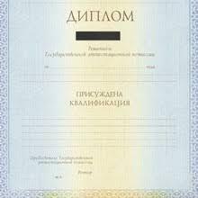 Купить диплом о высшем образовании в Казахстане Диплом ВУЗа с приложением с 2011 г по 2014 г