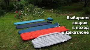 Выбираем <b>надувной матрас</b>/самонадувающийся коврик для ...