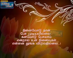 sad tamil love failure kavithaigal poem for lone feeling love failure friend with hd