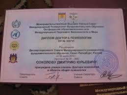 Дмитрий Соколов Диссертация Сказкотерапия и Архетипический Анализ