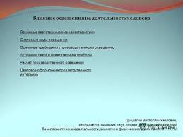 Презентация на тему ОСНОВНЫЕ СВЕТОТЕХНИЧЕСКИЕ ХАРАКТЕРИСТИКИ  Влияние освещения на деятельность человека Системы и виды освещения Основные светотехнические характеристики Основные требования к производственному